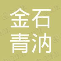 嘉兴金石青汭股权投资合伙企业(有限合伙)