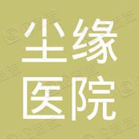 上海尘缘医院投资管理有限公司