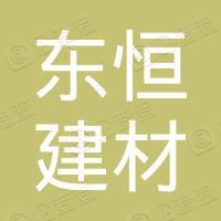 莘县东恒建材销售有限公司