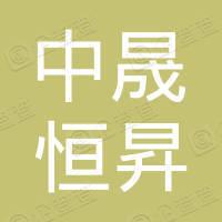 陕西中晟恒昇建筑租赁有限公司