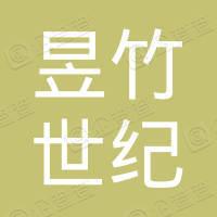 北京昱竹世纪装饰有限公司