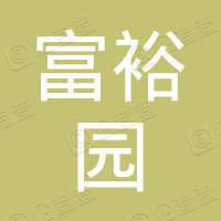 西乡县富裕园农业专业合作社