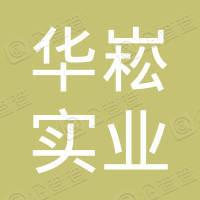 西安华崧实业有限公司