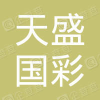 陕西天盛国彩文化发展有限公司