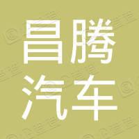 西安昌腾汽车科技有限公司
