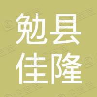 勉县佳隆种养殖专业合作社