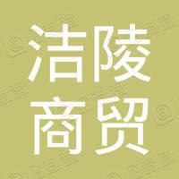 巴东县洁陵商贸有限责任公司