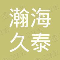 西安瀚海久泰商贸有限公司