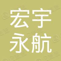 西安宏宇永航机电科技有限公司