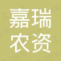 西安嘉瑞农资贸易有限公司