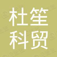 陕西杜笙科贸有限公司