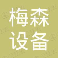 西安梅森设备租赁有限公司