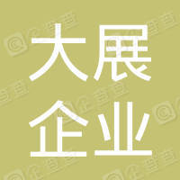 西安大展企业文化传播有限公司