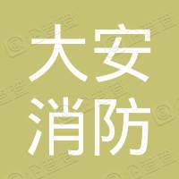 陕西大安消防技术服务有限公司