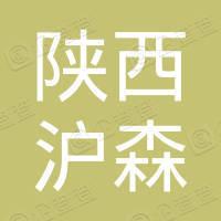 陕西沪森五金工具有限公司