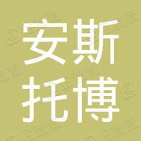 陕西安斯托博环保科技有限公司