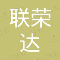 陕西联荣达实业有限公司