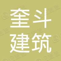 陕西奎斗建筑劳务有限公司