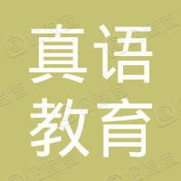 陕西真语教育科技有限责任公司