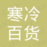 袁州區感動百貨店
