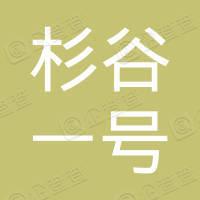 深圳杉谷一号管理企业(有限合伙)