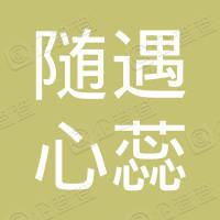 宁波梅山保税港区随遇心蕊投资有限公司