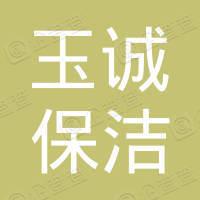 醴陵市玉诚保洁服务有限公司
