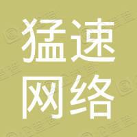 深圳市猛速网络有限公司