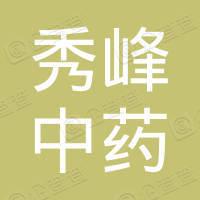 略阳县秀峰中药材种植农民专业合作社