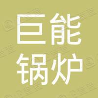 河北巨能鍋爐集團有限公司