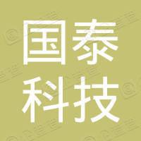 广西国泰科技发展有限公司株洲市分公司