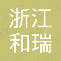 浙江和瑞酒店管理有限公司