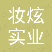 上海妆炫实业有限公司