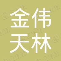苏州金伟天林投资中心(有限合伙)