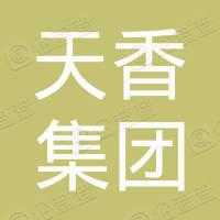 江苏天香集团有限公司