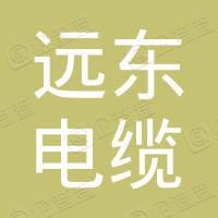 远东电缆宜兴专卖有限公司