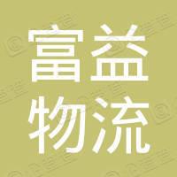 上海富益物流有限公司