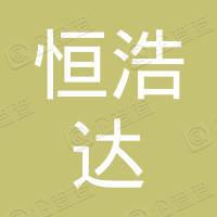 深圳市恒浩达酒店餐饮管理有限公司