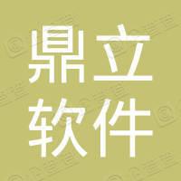 杭州鼎立软件有限公司