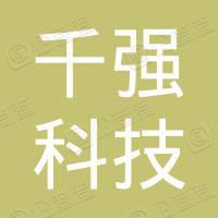 北京千强科技开发有限公司
