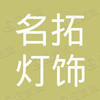 深圳市名盟灯饰有限公司