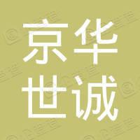 北京京华世诚教育咨询有限公司