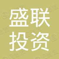 上海盛联投资管理有限公司