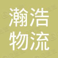 上海瀚浩物流中心