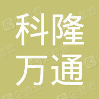 广东科隆万通精细化工有限公司