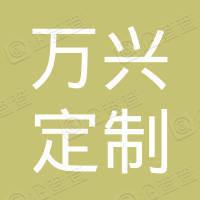 深圳市万兴定制设计有限公司