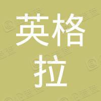 深圳市英格拉科技有限公司