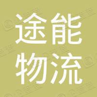 上海途能物流有限公司