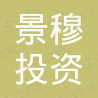 上海景穆投资管理有限公司