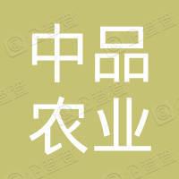 广西中品农业有限公司